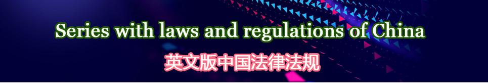 英文版法律法规