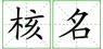 郑州外商投资企业名称预先核准