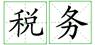 郑州外商独资企业注册税务登记证的办理