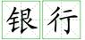 郑州外商独资企业银行开户许可证的办理
