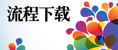 郑州外资独资企业注册流程