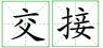 郑州外商独资企业注册手续办理完毕进行资料的交接