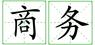 郑州外商独资企业商务批文及批准证书的办理