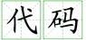 郑州外商独资企业注册组织机构代码证的办理