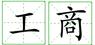 郑州外商独资企业注册营业执照的办理