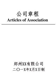 郑州外商独资企业章程范本