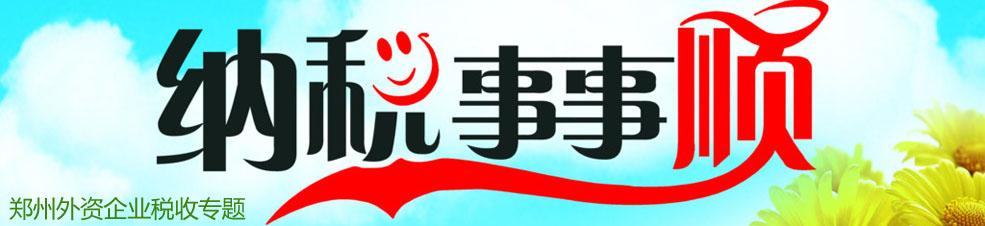 郑州外资企业税收专题栏目