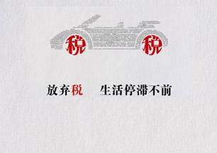 税收微讲堂(中集)
