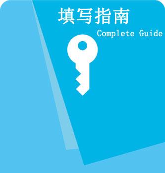 郑州外资企业注册表格填写指南