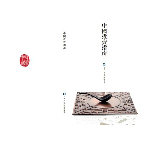 郑州外商投资企业注册资料下载