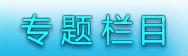 郑州外资企业注册专题栏目
