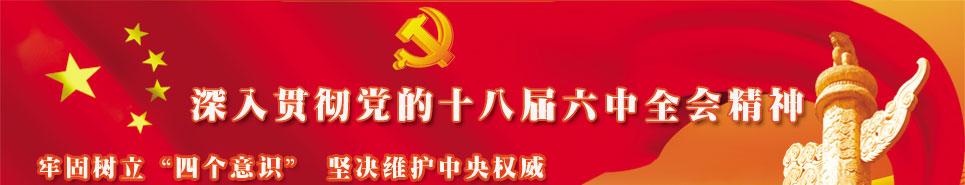 """深入贯彻党的十八届六中全会精神:牢固树立""""四个意识"""" 坚决维护中央权威"""
