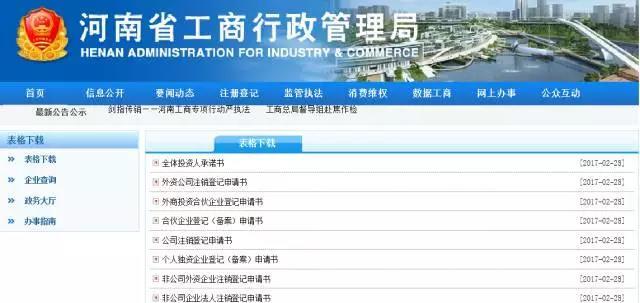 2017年3月1日后郑州外资企业简易注销流程详细解读2