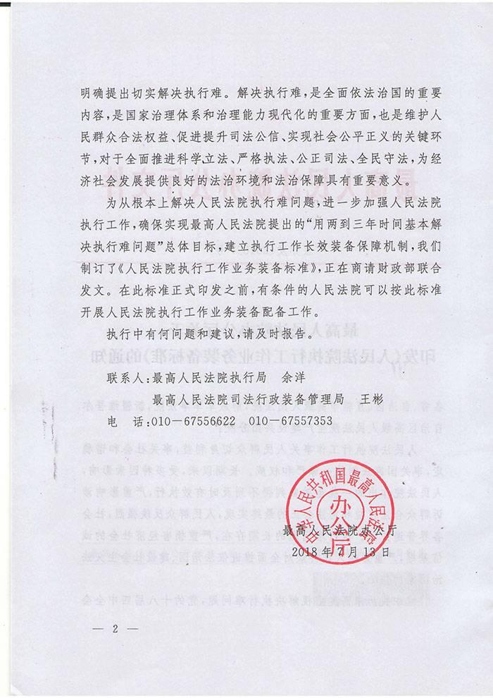 法办发〔2018〕7号《最高人民法院办公厅关于印发〈人民法院执行工作业务装备标准〉的通知》2