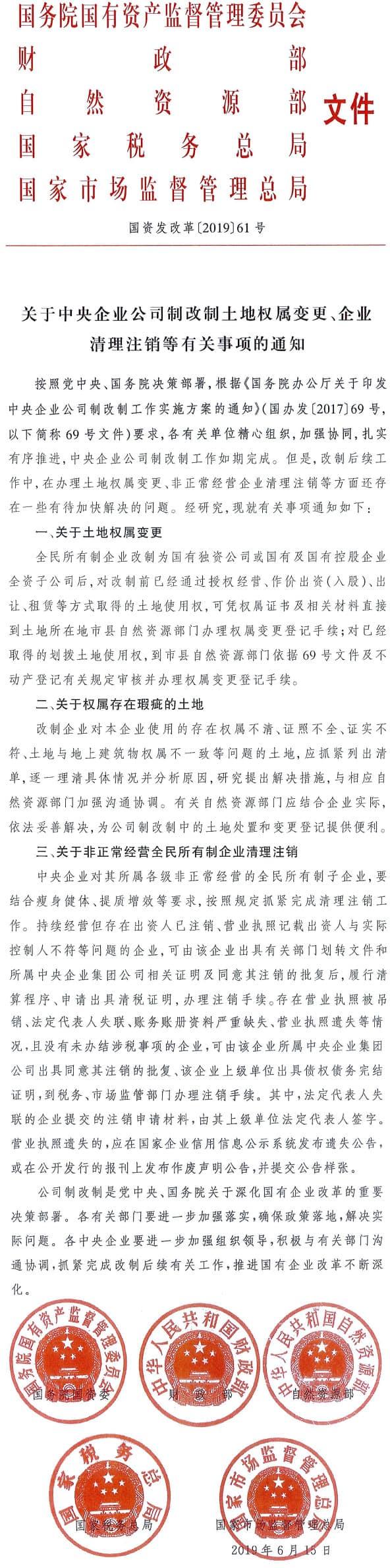 国资发改革〔2019〕61号《 关于中央企业公司制改制土地权属变更、企业清理注销等有关事项的通知》