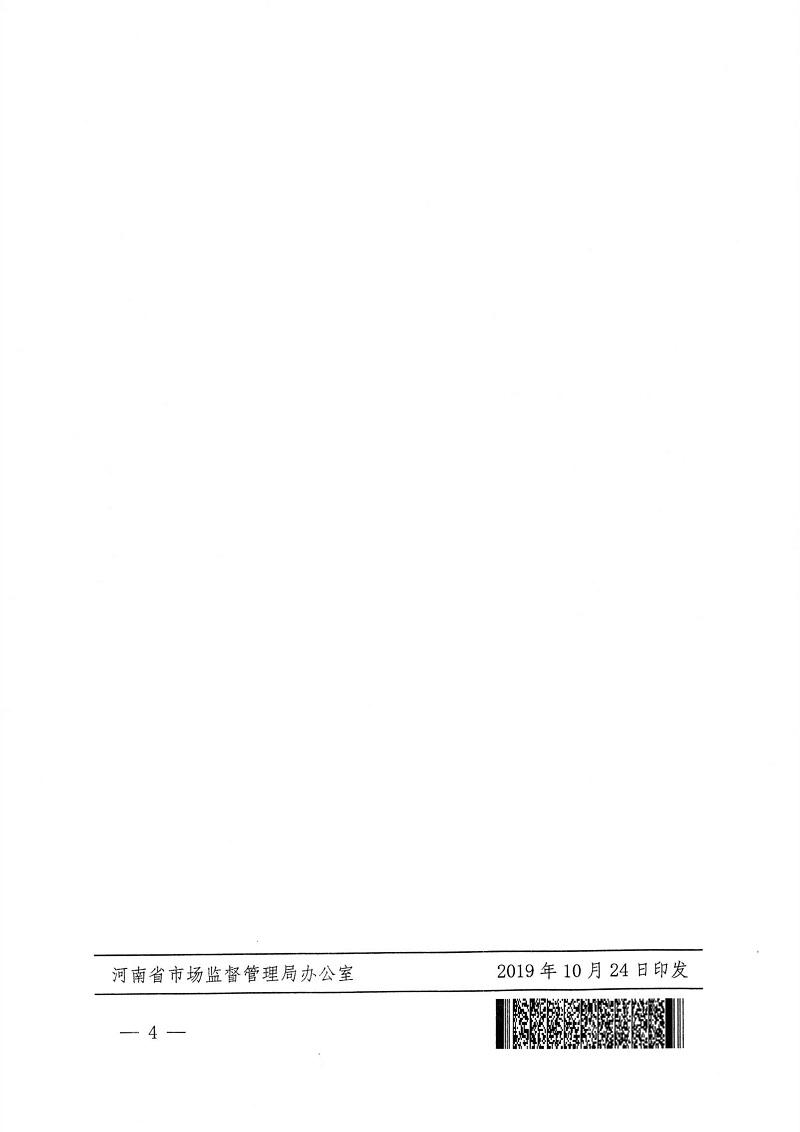 """豫市监办〔2019〕91号《河南省市场监督管理局办公室关于进一步做好""""多证合一""""改革工作的通知》"""